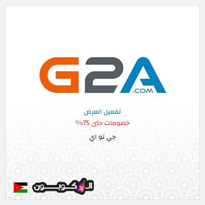 كوبون خصم G2A الاردن | خصومات أسبوعية حتى 75% من G2A