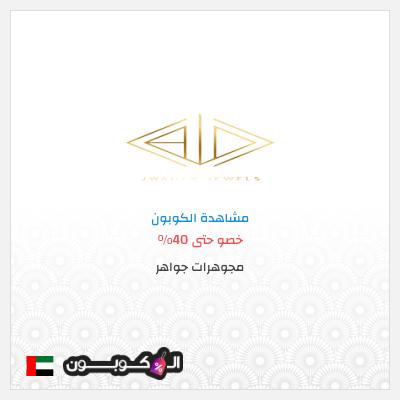 موقع مجوهرات جواهر اون لاين الإمارات العربية   كود خصم مجوهرات جواهر