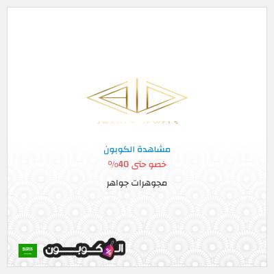 موقع مجوهرات جواهر اون لاين السعودية | كود خصم مجوهرات جواهر