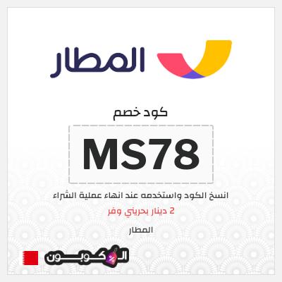 عروض تطبيق المطار Almatar   كود خصم المطار البحرين