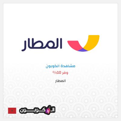 عروض تطبيق المطار Almatar | كود خصم المطار المغرب