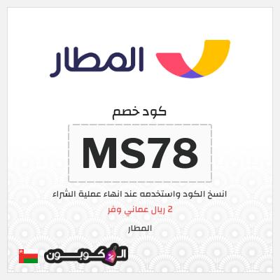 عروض تطبيق المطار Almatar   كود خصم المطار عمان