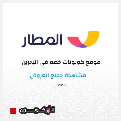 مزايا الحجز عن طريق موقع وتطبيق المطار البحرين :