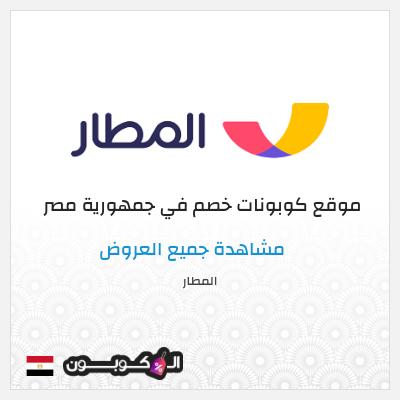 مزايا الحجز عن طريق موقع وتطبيق المطار جمهورية مصر :
