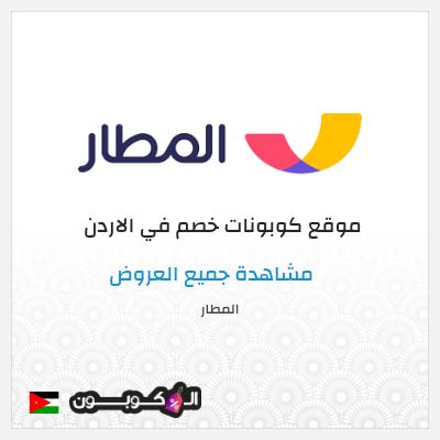مزايا الحجز عن طريق موقع وتطبيق المطار الاردن :