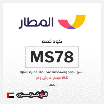 كوبون خصم المطار 19.6 درهم اماراتي | على كافة الحجوزات من الإمارات العربية
