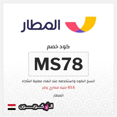 كوبون خصم المطار 83.6 جنيه مصري   على كافة الحجوزات من جمهورية مصر