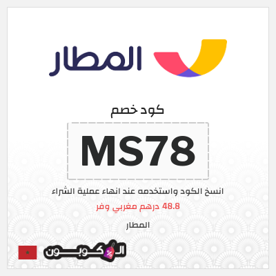 كوبون خصم المطار 48.8 درهم مغربي | على كافة الحجوزات من المغرب