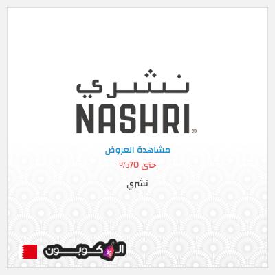 عروض موقع نشري البحرين | كود خصم نشري بقيمة 10%