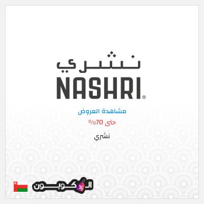 عروض موقع نشري عمان   كود خصم نشري بقيمة 10%