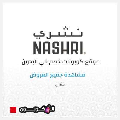 مزايا التسوق عبر موقع نشري Nashri البحرين :