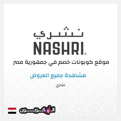 مزايا التسوق عبر موقع نشري Nashri جمهورية مصر :