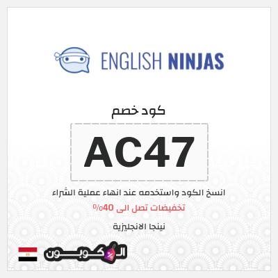 عروض موقع English Ninjas    كود خصم نينجا الانجليزية 2021