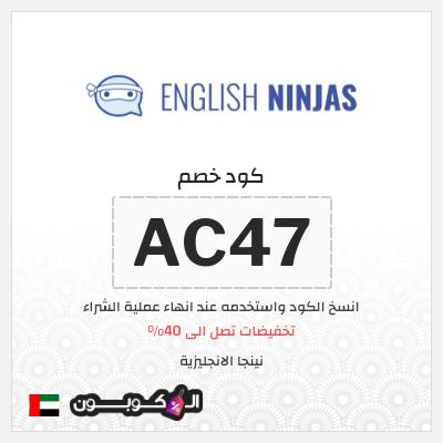 عروض موقع English Ninjas  | كود خصم نينجا الانجليزية 2021