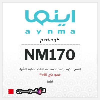 عروض موقع اينما البحرين | كود خصم اينما بقيمة 11%
