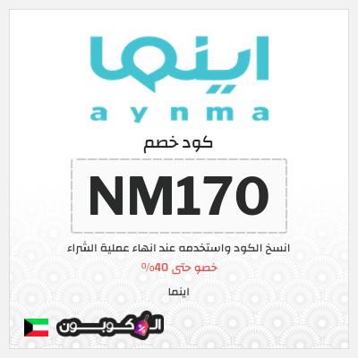 عروض موقع اينما الكويت | كود خصم اينما بقيمة 11%