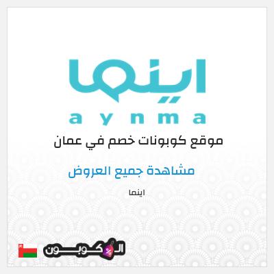 مزايا موقع اينما عمان