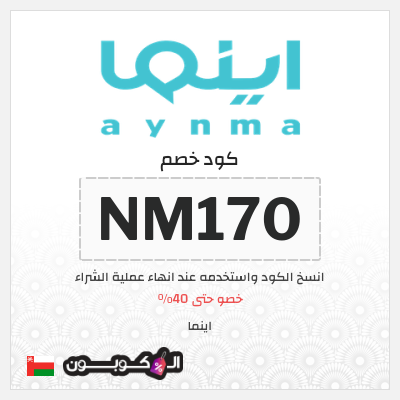 كوبون خصم اينما عمان | خصم يصل إلى 40%
