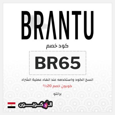 عروض برانتو جمهورية مصر | كود خصم برانتو فعال 100%