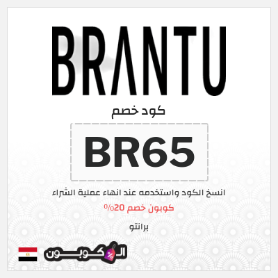 عروض برانتو جمهورية مصر   كود خصم برانتو فعال 100%