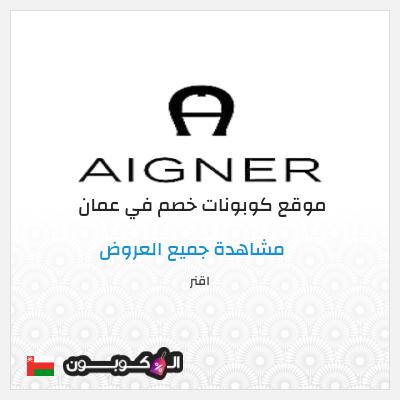 مزايا موقع اقنر الرسمي عمان