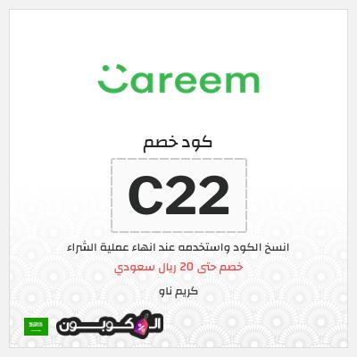 كود خصم كريم ناو السعودية | كود خصم Careem Now فعال 100%