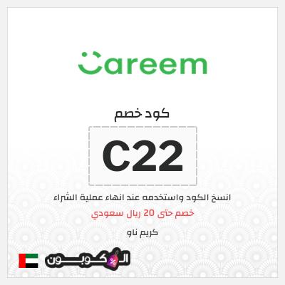 كود خصم كريم ناو الإمارات العربية | كود خصم Careem Now فعال 100%