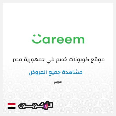 كود خصم كريم ناو جمهورية مصر | كود خصم Careem Now فعال 100%