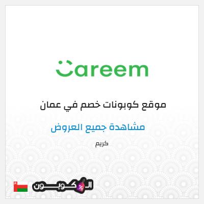 كود خصم كريم ناو عمان   كود خصم Careem Now فعال 100%