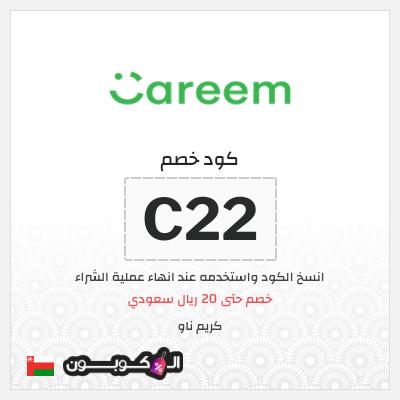 عروض كريم ناو عمان + كود خصم كريم ناو حتى 50%