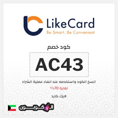 عروض لايك كارد الكويت | كود خصم لايك كارد