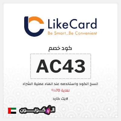 عروض لايك كارد الإمارات العربية | كود خصم لايك كارد