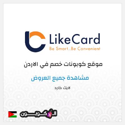 مزايا الشراء عبر موقع لايك كارد Likecard الاردن :