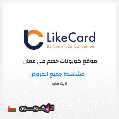مزايا الشراء عبر موقع لايك كارد Likecard عمان :