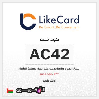 كود خصم Likecard 2021   بقيمة 1% على معظم بطاقات الشحن