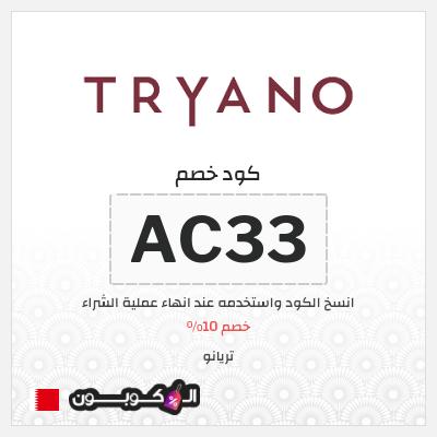 عروض تريانو البحرين   كود خصم تريانو