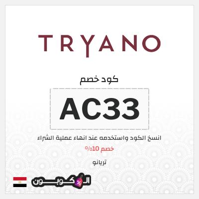 عروض تريانو جمهورية مصر   كود خصم تريانو