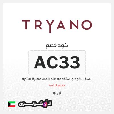 عروض تريانو الكويت | كود خصم تريانو