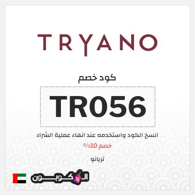 عروض تريانو الإمارات العربية   كود خصم تريانو