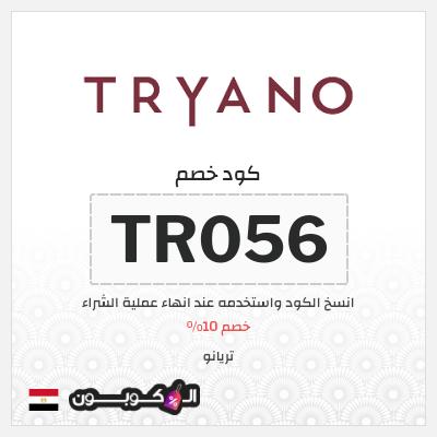 عروض تريانو جمهورية مصر | كود خصم تريانو