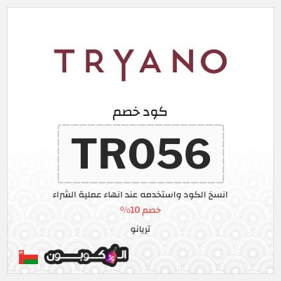 عروض تريانو عمان | كود خصم تريانو