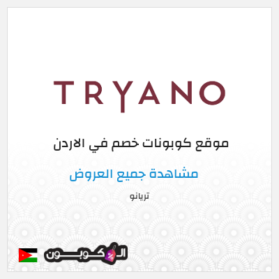 مزايا موقع تريانو Tryano الاردن