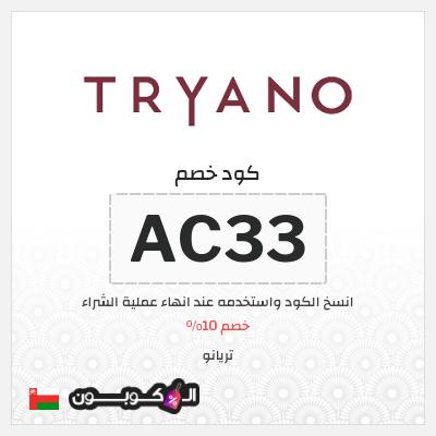 عروض تريانو عمان + كود خصم Tryano بقيمة 10%