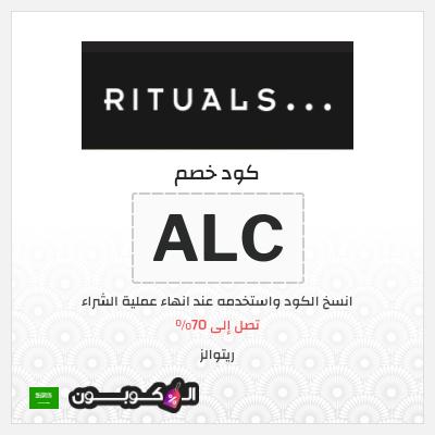 عروض موقع ريتوالز السعودية | كود خصم ريتوالز 2021