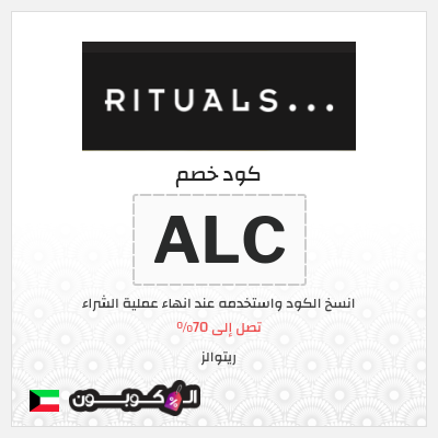 عروض موقع ريتوالز الكويت | كود خصم ريتوالز 2021