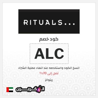 عروض موقع ريتوالز الإمارات العربية | كود خصم ريتوالز 2021