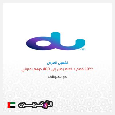 عروض دو للهواتف وللانترنتالإمارات العربية   باقات دو الشهرية