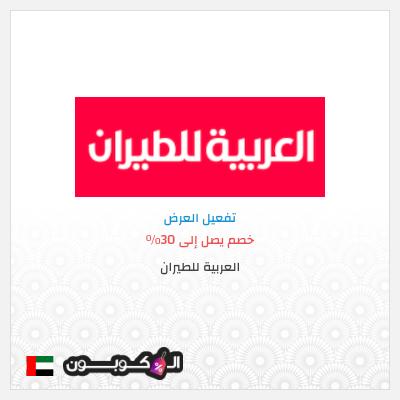 عروض العربية للطيران الإمارات العربية   أحدث كود خصم طيران العربية
