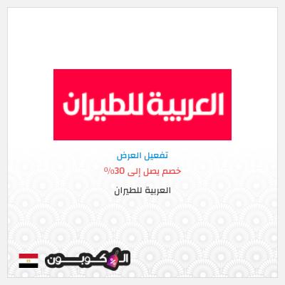 عروض العربية للطيران جمهورية مصر | أحدث كود خصم طيران العربية