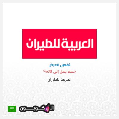عروض العربية للطيران السعودية | أحدث كود خصم طيران العربية
